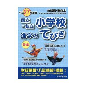 新品本/国立・私立小学校進学のてびき 平成27年度版首都圏・東日本
