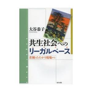 新品本/共生社会へのリーガルベース 差別とたたかう現場から ...