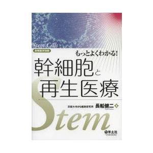 新品本/もっとよくわかる!幹細胞と再生医療 長船健二/著