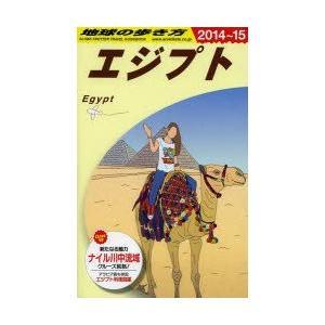 新品本/地球の歩き方 E02 エジプト 地球の歩き方編集室/編集