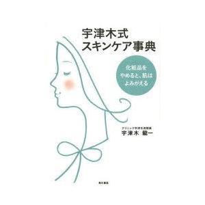 宇津木式スキンケア事典 化粧品をやめると、肌はよみがえる 宇津木龍一/著
