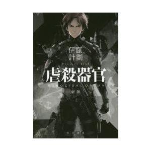 虐殺器官 新版 ハヤカワ文庫JA 伊藤計劃 著者 の商品画像|ナビ