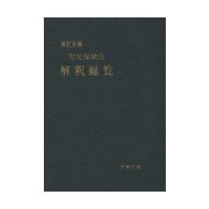 新品本/労災保険法解釈総覧 労務行政/編集