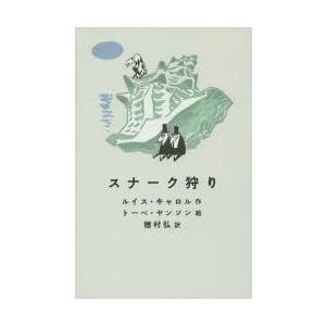 新品本/スナーク狩り ルイス・キャロル/作 トーベ・ヤンソン/絵 穂村弘/訳