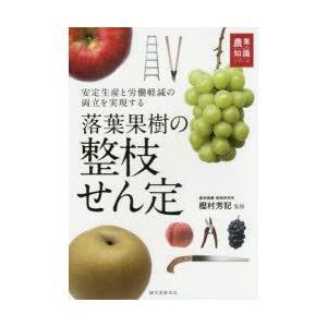 落葉果樹の整枝せん定 安定生産と労働軽減の両立を実現する 樫村芳記/監修
