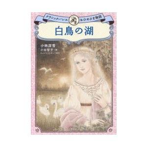 新品本/白鳥の湖 小林深雪/文 小谷智子/絵 チャイコフスキー/原作