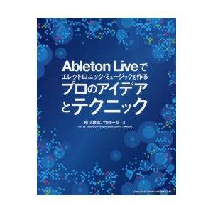 新品本/Ableton Liveでエレクトロニック・ミュージックを作るプロのアイデアとテクニック 横...