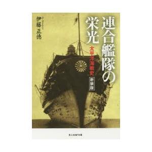 新品本/連合艦隊の栄光 太平洋海戦史 新装版 伊藤正徳/著