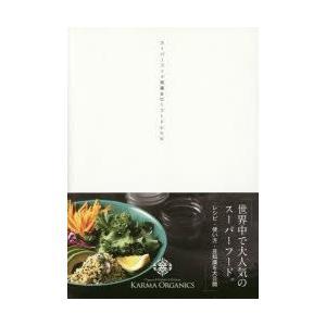 新品本/スーパーフード図鑑&ローフードレシピ LIVING LIFE MARKETPLACE/著