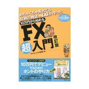 新品本/めちゃくちゃ売れてる投資の雑誌ZAiが作った10万円から始めるFX超入門 初心者は1000通貨で安心スタート! ダイヤモンド・ザイ編集部/著|dorama