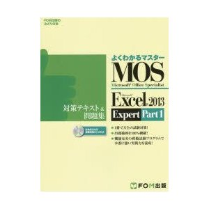 新品本/MOS Microsoft Excel 2013 Expert対策テキスト&問題集 Microsoft Office Specialist Part1