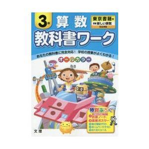 新品本/教科書ワーク算数 東京書籍版 3年