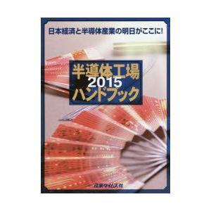 新品本/半導体工場ハンドブック 2015 日本経済と半導体産業の明日がここに!