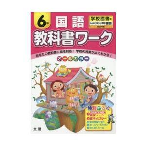 新品本/教科書ワーク国語 学校図書版 6年