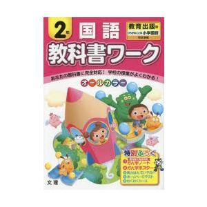 新品本/教科書ワーク国語 教育出版版 2年