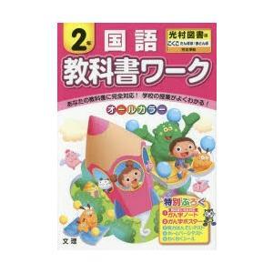 新品本/教科書ワーク国語 光村図書版 2年