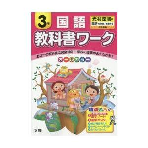 新品本/教科書ワーク国語 光村図書版 3年