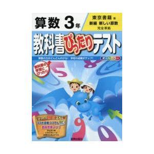 教科書ぴったりテスト算数 東京書籍版 3年