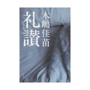 新品本/礼讃 木嶋佳苗/著...