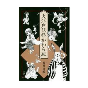 大江戸妖怪かわら版 7巻セット 香月日輪/ほか作