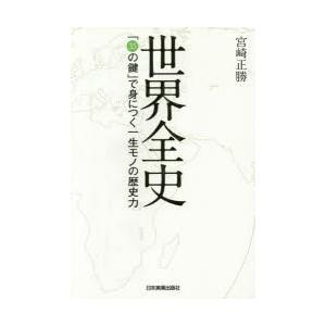 新品本/世界全史 「35の鍵」で身につく一生モノの歴史力 宮崎正勝/著