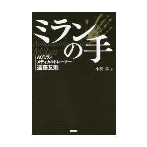 新品本/ミランの手 ACミランメディカルトレーナー遠藤友則 小松孝/著