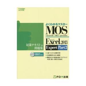 新品本/MOS Microsoft Excel 2013 Expert対策テキスト&問題集 Microsoft Office Specialist Part2