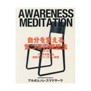 自分を変える気づきの瞑想法 ブッダが教える実践ヴィパッサナー瞑想 アルボムッレ・スマナサーラ/著