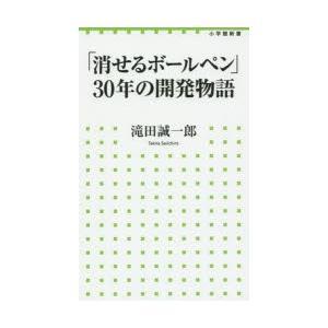 新品本/「消せるボールペン」30年の開発物語 滝田誠一郎/著