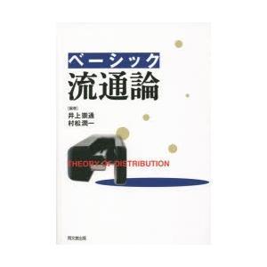 新品本/ベーシック流通論 井上崇通/編著 村松潤一/編著