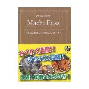 新品本/まちパス(MachiPass)東松山を楽 東松山逸品の会 編...