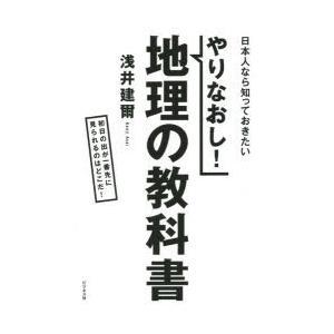 新品本/やりなおし!地理の教科書 日本人なら知っておきたい ...