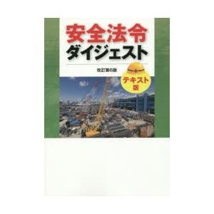 新品本/安全法令ダイジェスト テキスト版 労...の関連商品10