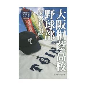 新品本/大阪桐蔭高校野球部 最強新伝説...