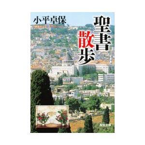 新品本/聖書散歩 第2版 小平 卓保