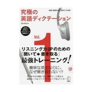 新品本/究極の英語ディクテーション Vol.1 英語の基礎を成す〈最初の1000語〉 横本勝也/著