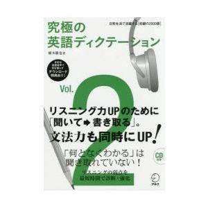 新品本/究極の英語ディクテーション Vol.2 日常生活で活躍する〈初級の2000語〉 横本勝也/著