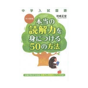 ついざき式本当の読解力を身につける50の方法 中学入試国語 対崎正宏/著