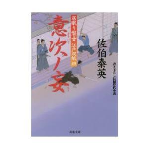 新品本/意次ノ妄 佐伯泰英/著の商品画像
