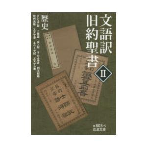 新品本/文語訳旧約聖書 2