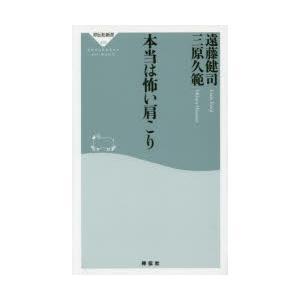 新品本/本当は怖い肩こり 遠藤健司/〔著〕 三原久範/〔著〕