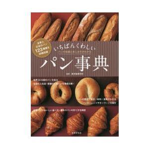 いちばんくわしいパン事典 パンの知識と楽しみ方がわかる 世界と日本のパン123種類を詳細収録 東京製...