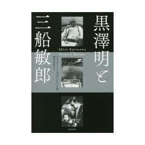新品本/黒澤明と三船敏郎 ステュアート・ガルブレイス4世/著 櫻井英里子/訳