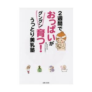 新品本/2週間でおっぱいがグングン育つ!うっとり美乳塾 MACO/著 ふじいまさこ/著