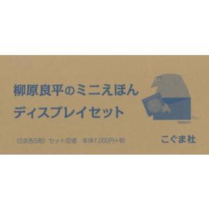 新品本/柳原良平のミニえほんディスプレ 2点各5 柳原 良平