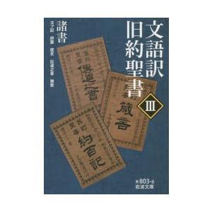 新品本/文語訳旧約聖書 3