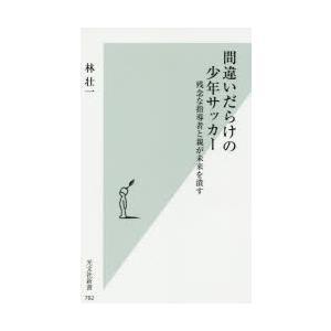 間違いだらけの少年サッカー 残念な指導者と親が未来を潰す 光文社新書782 林壮一 著者 の商品画像|ナビ