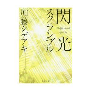 新品本/閃光スクランブル 加藤シゲアキ/〔著〕