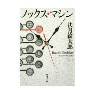 新品本/ノックス・マシン 法月綸太郎/〔著〕