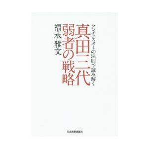 真田三代弱者の戦略 ランチェスターの法則で読み解く 福永雅文/著